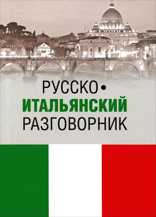 Русско-итальянский разговорник, К. В. Явнилович, А. Паппалардо