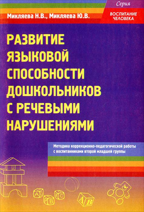 Развитие языковой способности дошкольников с речевыми нарушениями, Н. В. Микляева, Ю. В. Микляева