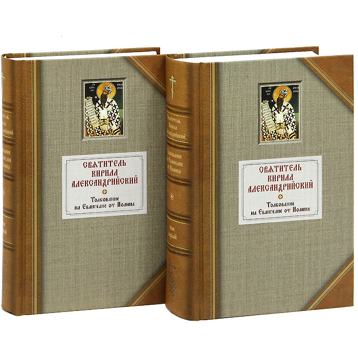 Толкование на Евангелие от Иоанна (комплект из 2 книг), Святитель Кирилл Александрийский