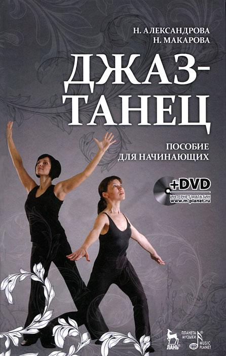 Джаз-танец. Пособие для начинающих (+ DVD-ROM), Н. Александрова, Н. Макарова