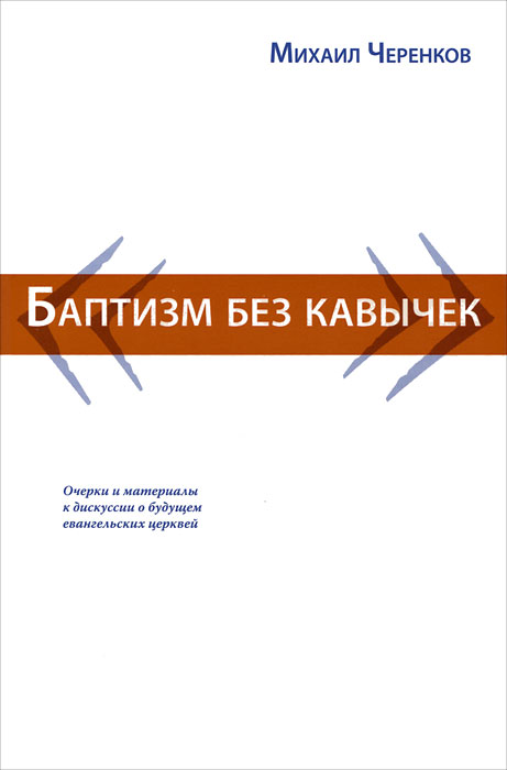 Баптизм без кавычек, Михаил Черенков