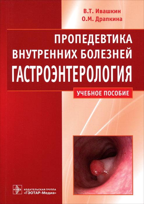 Пропедевтика внутренних болезней. Гастроэнтерология, В. Т. Ивашкин, О. М. Драпкина