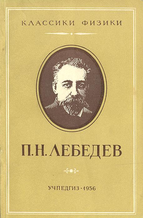 П. Н. Лебедев,