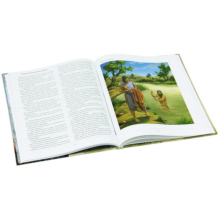 Библия для детей, Т. И. Кирилиной