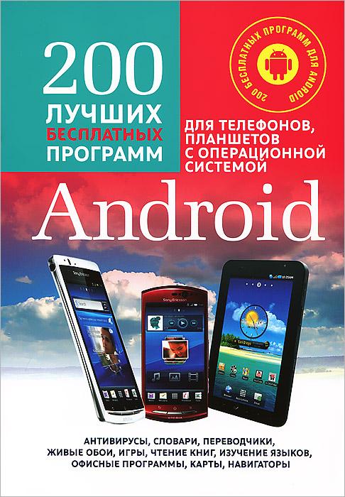 200 лучших бесплатных программ для телефонов, планшетов с операционной системой Android (+ CD-ROM), В. Б. Комягин, А. Б. Анохин