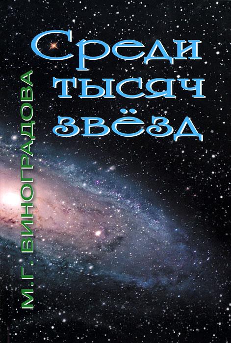 Среди тысяч звезд, М. Г. Виноградова