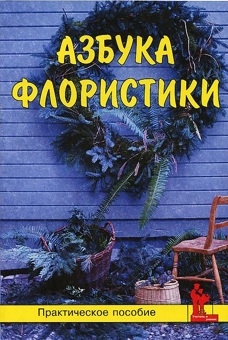Азбука флористики, Н. А. Смотрова
