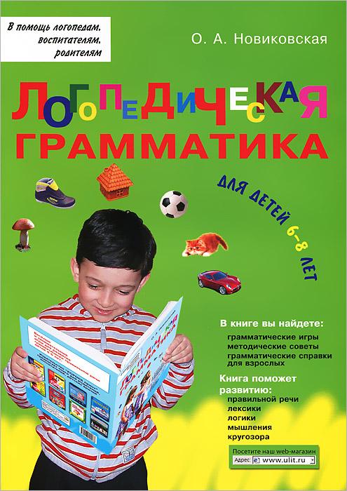 Логопедическая грамматика для детей от 6-8 лет, О. А. Новиковская