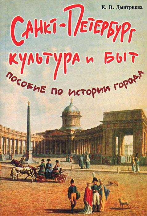 Санкт-Петербург. Культура и быт, Е. В. Дмитриева