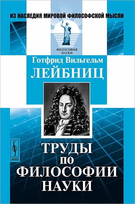 Труды по философии науки, Готфрид Вильгельм Лейбниц