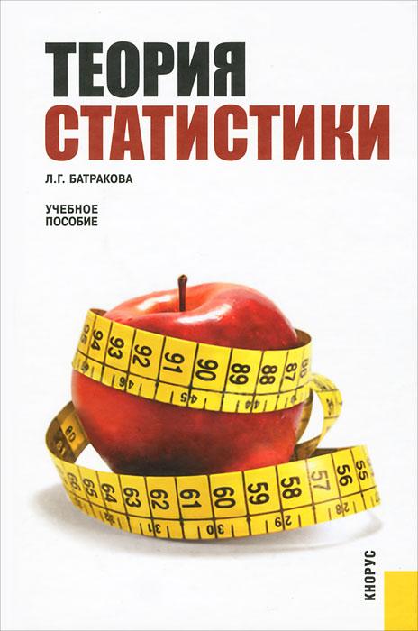 Теория статистики, Л. Г. Батракова