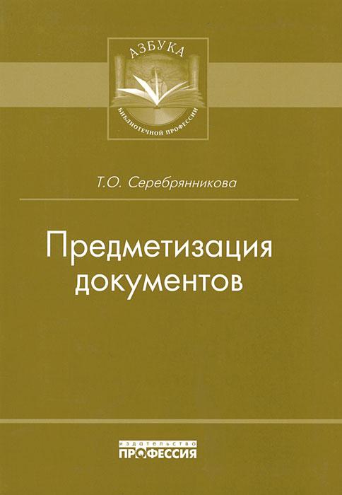 Предметизация документов, Т. О. Серебрянникова