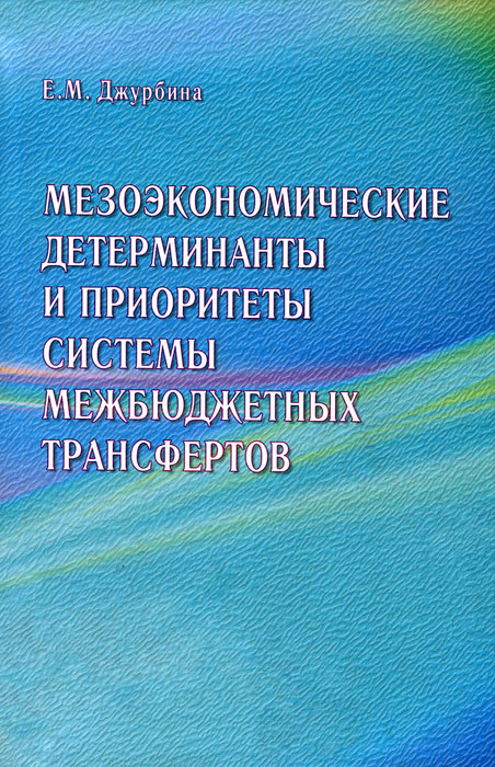 Мезоэкономические детерминанты и приоритеты систем межбюджетных трансфертов, Е. М. Джурбина