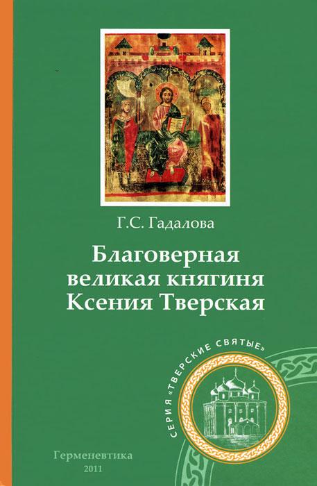 Благоверная великая княгиня Ксения Тверская, Г. С. Гадалова
