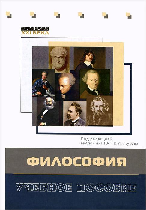 Философия, Под редакцией В. И. Жукова
