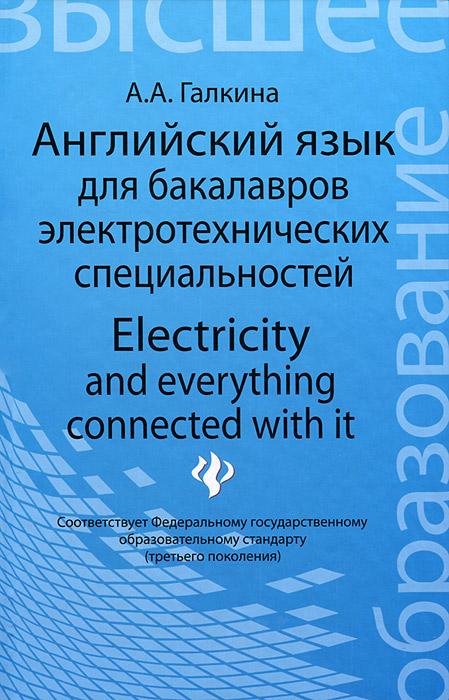 Английский язык для бакалавров электротехнических специальностей, А. А. Галкина