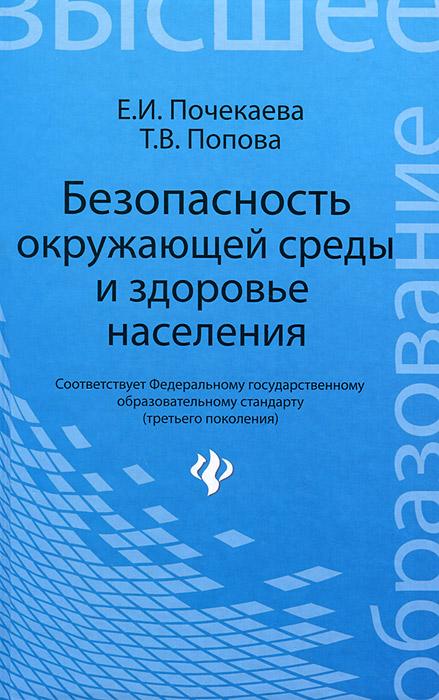 Безопасность окружающей среды и здоровье населения, Е. И. Почекаева, Т. В. Попова
