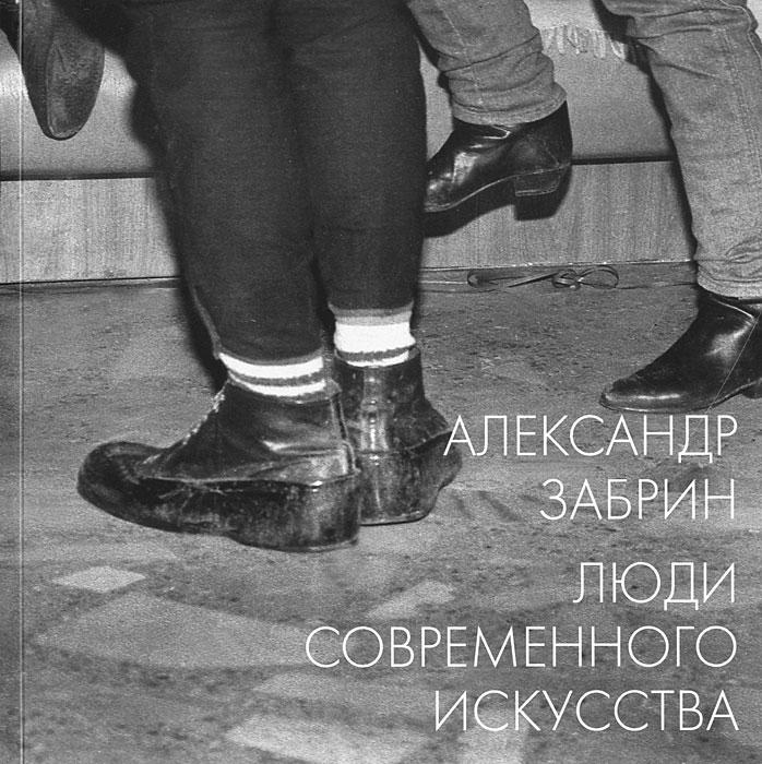 Люди современного искусства, Александр Забрин