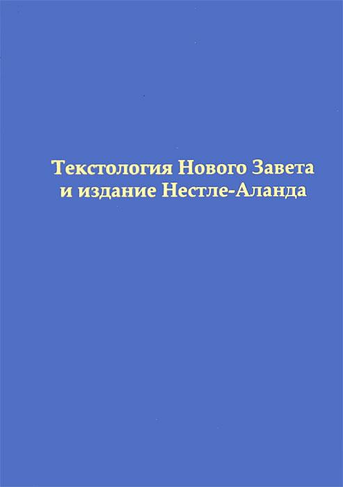 Текстология Нового Завета и издание Нестле-Аланда, А. А. Алексеев