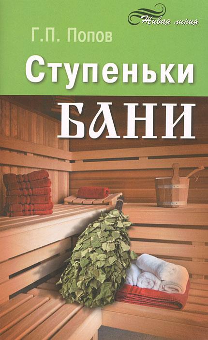 Ступеньки бани, Г. П. Попов
