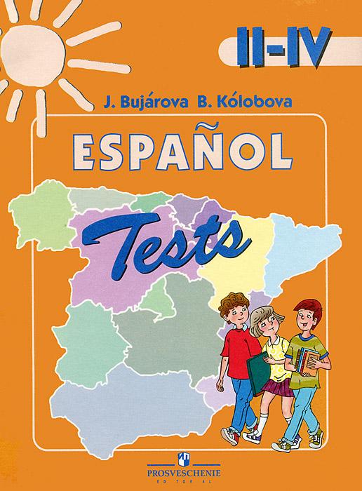 Espanol 2-4: Tests / Испанский язык. 2-4 классы. Тестовые и контрольные задания, Ю. А. Бухарова, В. В. Колобова