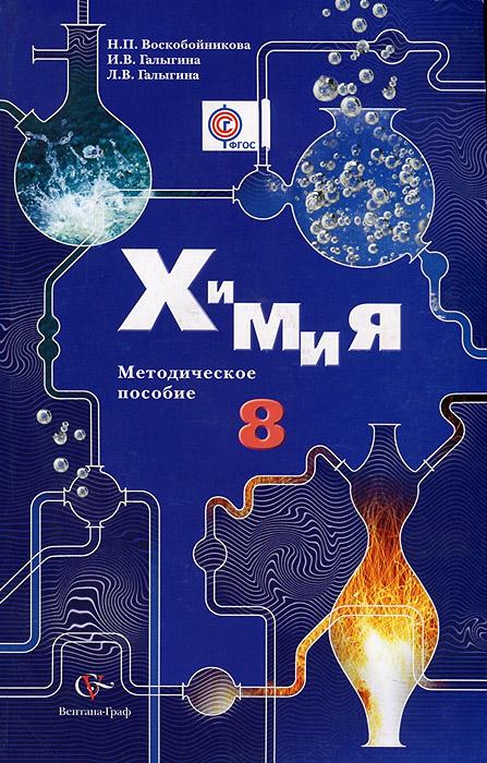 Химия. 8 класс. Методическое пособие (+ CD-ROM), Н. П. Воскобойникова, И. В. Галыгина, Л. В. Галыгина
