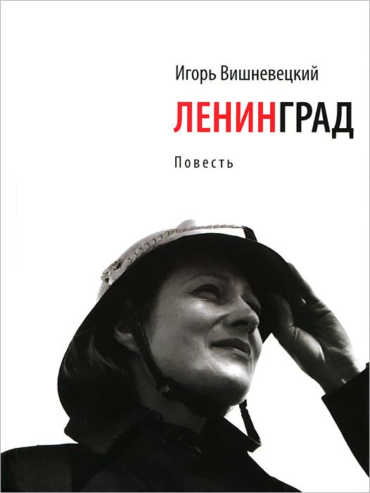 Ленинград, Игорь Вишневецкий