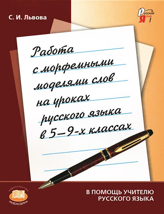 Работа с морфемными моделями слов на уроках русского языка в 5-9 классах, С. И. Львова