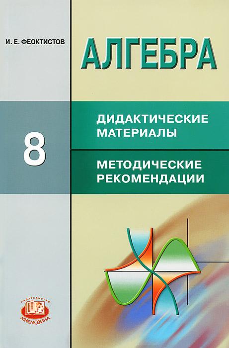 Алгебра. 8 класс. Дидактические материалы. Методические рекомендации, И. Е. Феоктистов