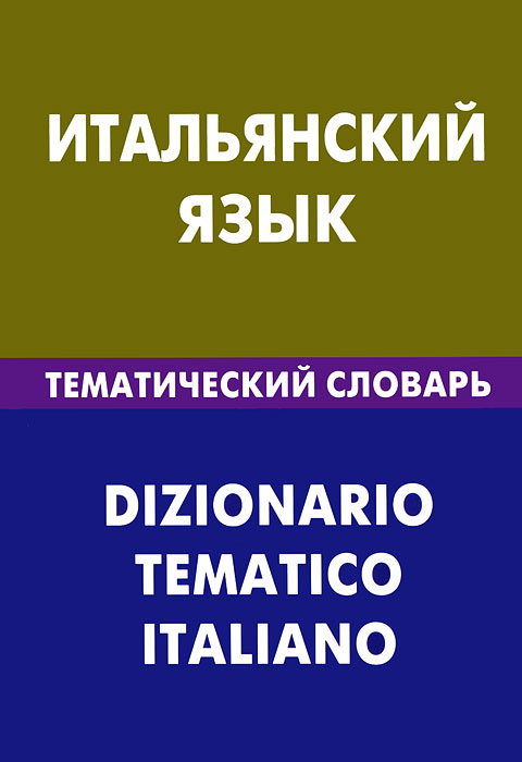 Итальянский язык. Тематический словарь / Dizionario Tematico Italiano, И. А. Семенов