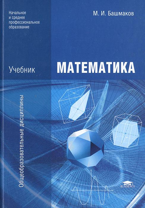 Математика, М. И. Башмаков
