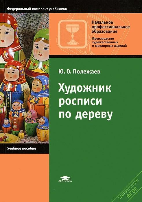 Художник росписи по дереву, Ю. О. Полежаев