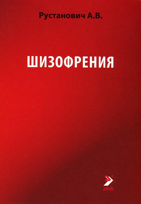 Шизофрения, А. В. Рустанович
