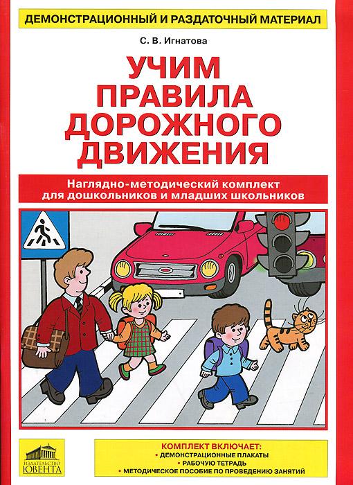 Учим правила дорожного движения, С. В. Игнатова