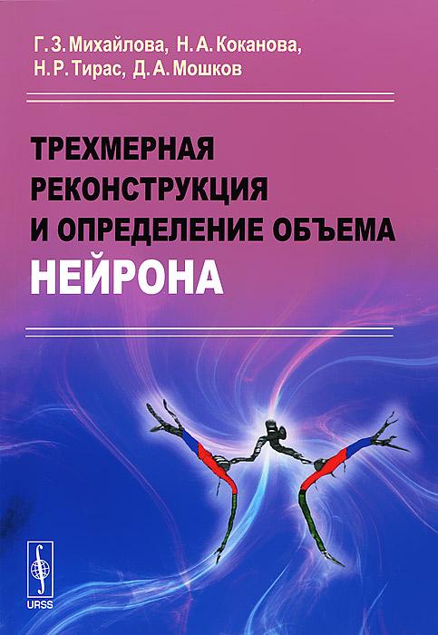 Трехмерная реконструкция и определение объема нейрона, Г. З. Михайлова, Н. А. Коканова, Н. Р. Тирас, Д. А. Мошков