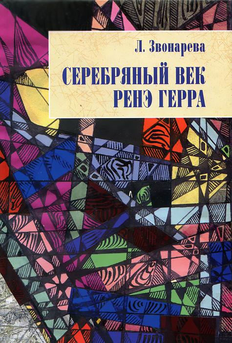 Серебряный век Рене Герра, Л. Звонарева