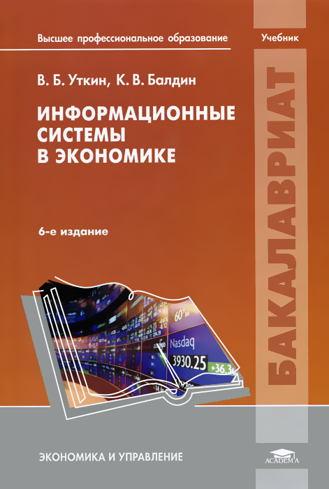 Информационные системы в экономике, В. Б. Уткин, К. В. Балдин
