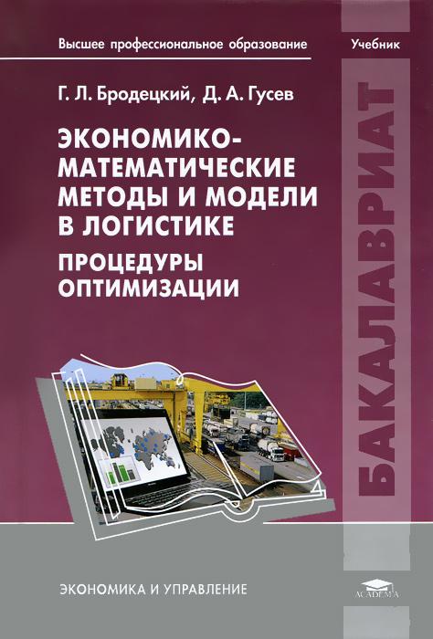 Экономико-математические методы и модели в логистике. Процедуры оптимизации, Г. Л. Бродецкий, Д. А. Гусев