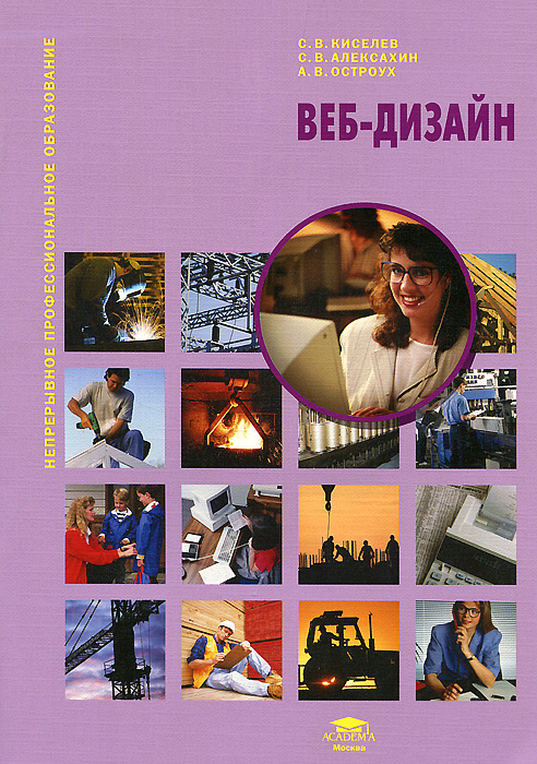 Веб-дизайн, С. В. Киселев, С. В. Алексахин, А. В. Остроух