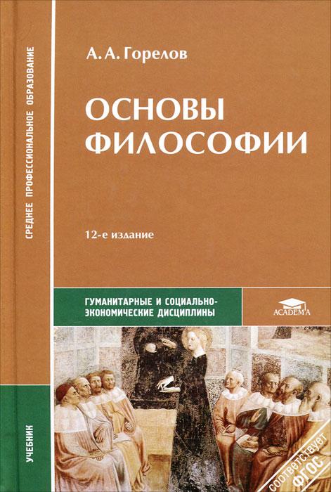 Основы философии, А. А. Горелов