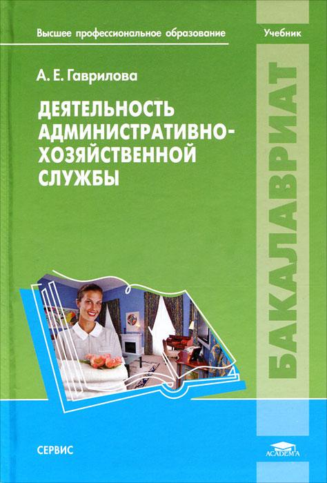 Деятельность административно-хозяйственной службы, А. Е. Гаврилова