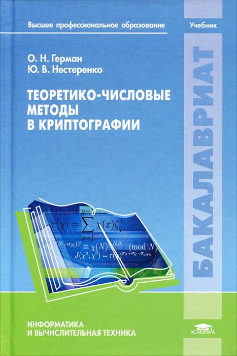 Теоретико-числовые методы в криптографии, О. Н. Герман, Ю. В. Нестеренко