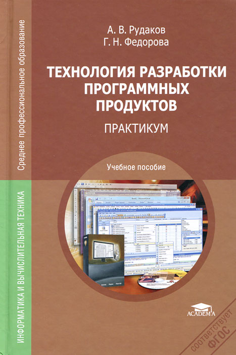 Технология разработки программных продуктов. Практикум, А. В. Рудаков, Г. Н. Федорова