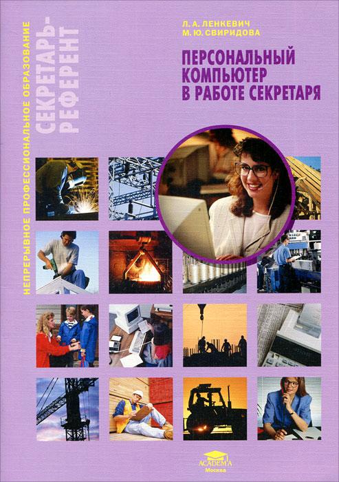 Персональный компьютер в работе секретаря, Л. А. Ленкевич, М. Ю. Свиридова