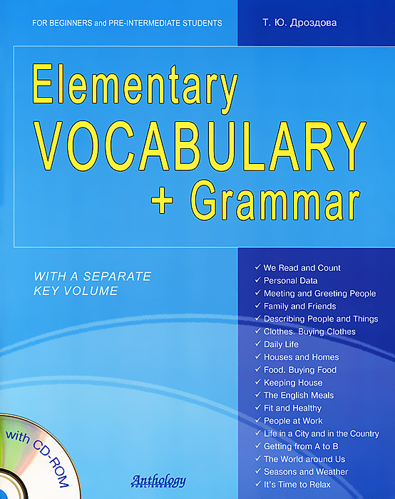 Elementary  Vocabulary + Grammar: With a Separate Key Volume: For Beginners and Pre-Intermediate Students (+ CD-ROM), Т. Ю. Дроздова