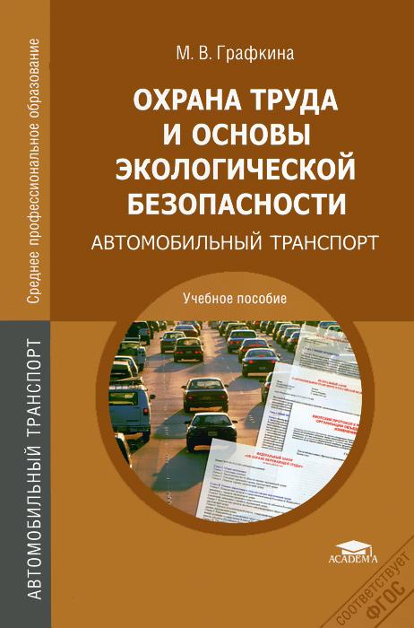 Охрана труда и основы экологической безопасности. Автомобильный транспорт, М. В. Графкина