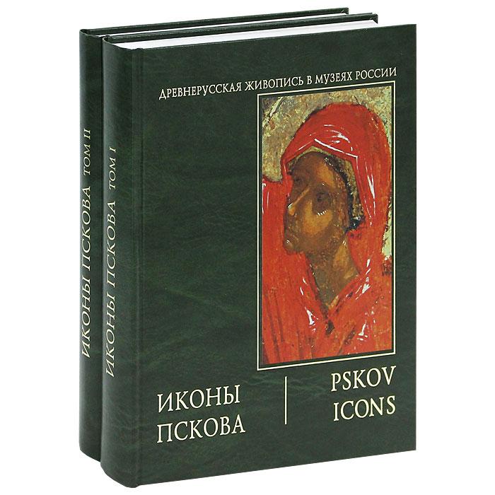 Иконы Пскова (подарочный комплект из 2 книг), О. А. Васильева, И. И. Лагунин