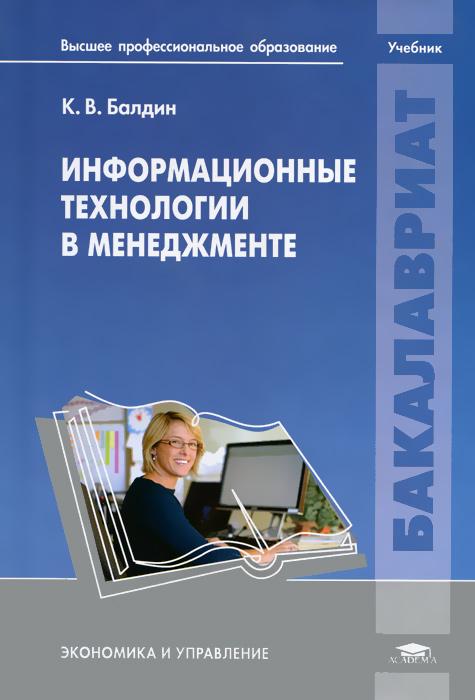 Информационные технологии в менеджменте, К. В. Балдин