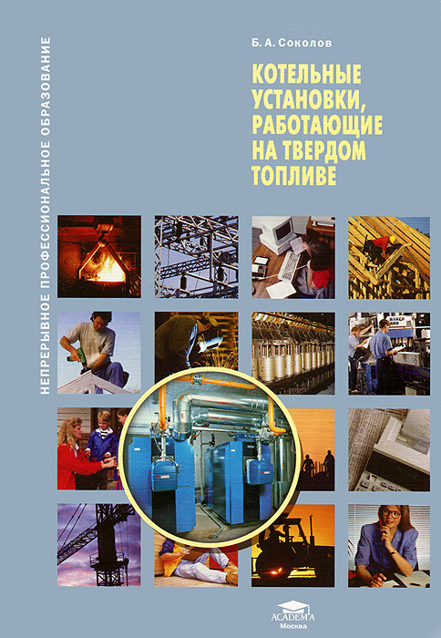 Котельные установки, работающие на твердом топливе, Б. А. Соколов