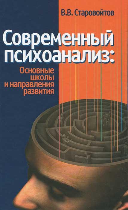 Современный психоанализ. Основные школы и напрвления развития, В. В. Старовойтов